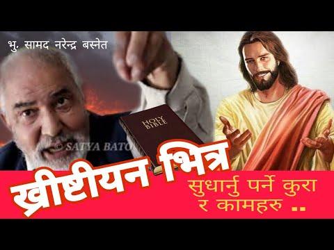 येशुलाई मान्छु तर ख्रीष्टियनिती लाई मान्दिन ।। भुपु सामसद: Narendra Basnet    सत्य बाटो अनलाइन