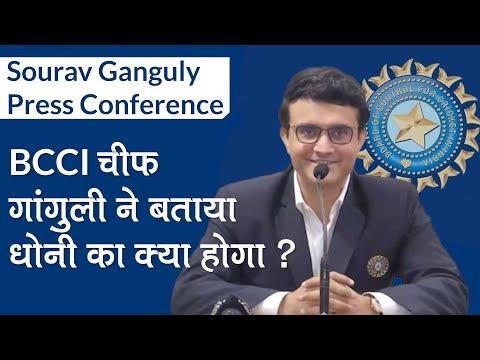 Sourav Ganguly ने BCCI की कमान संभालते हुए Dhoni, Virat, Ravi Shastri पर कही अहम बात