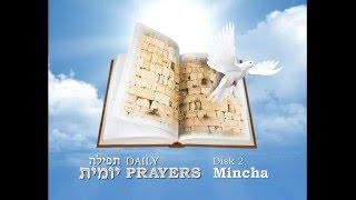 תפילת מנחה Mincha