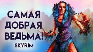 Skyrim | Самая добрая ведьма! Или мощный посох на 1 ом Уровне!