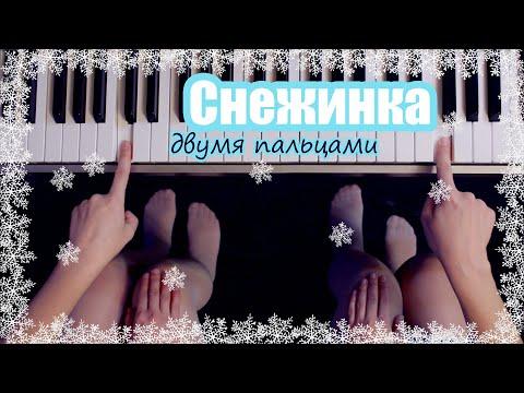 Чародеи - Снежинка (Пока часы 12 бьют) / ЛЕГКО ДВУМЯ ПАЛЬЦАМИ на пианино + текст