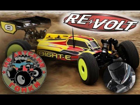 Re-Volt VS RC Cars (Недетские Гонки)