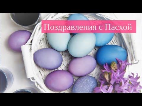 Красивое поздравление С ПАСХОЙ! Happy Easter! Видео открытка