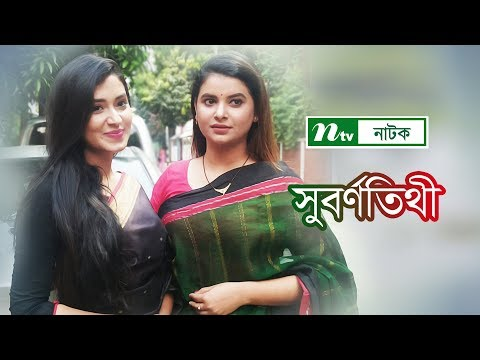 Download suborno tithi সুবর্ণতিথী sabnam fari hd file 3gp hd mp4 download videos