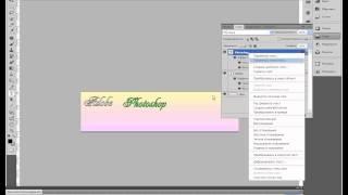 Как создать анимацию в Adobe Photoshop
