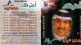 تحميل اغاني محمد عبده - مرتني الدنيا - حفل جدة 2002 - CD original MP3