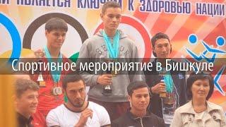 Спортивное мероприятие в Бишкуле 31.08.2k16(северо-казахстанская область )