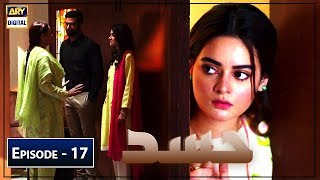 Hassad Episode 17 | 5th August 2019 | ARY Digital Drama