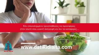 Δατική Δίαιτα