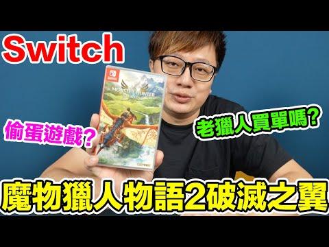 羅卡介紹魔物獵人物語2的RPG系統風格