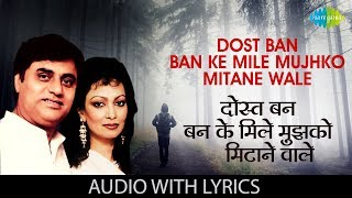 Dost Ban Ban Ke Mile Mujhko Mitane Wale with lyrics | Jagjit
