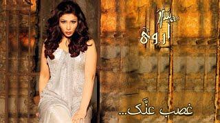 تحميل اغاني أروى - غصب عنك (النسخة الأصلية)   Arwa - Ghaseb Anak 2009 MP3