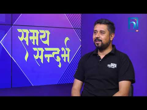 नेपाली फुटबलको स्तर बढाउन र व्यावसायीक बनाउन NSL महत्वपूर्ण छ- सुदीप शर्मा