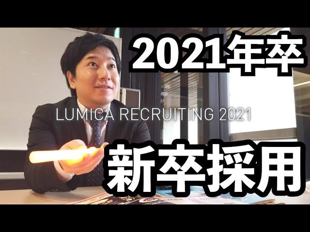 株式会社ルミカ 新卒採用《2021年卒》