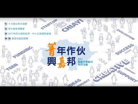 嘉義市青創月宣傳CF:菁年作伙興嘉邦