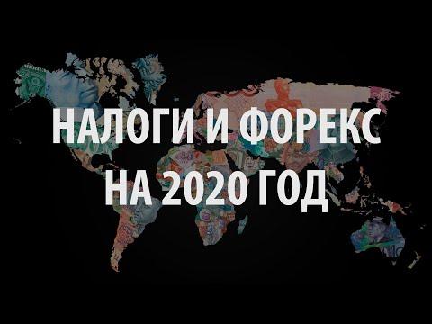 🔥Налоги и Форекс на 2020 год. Сколько? Как платить?  Нужно ли платить? И какая ответственность?
