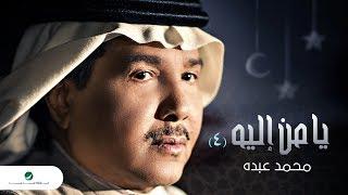 تحميل اغاني Mohammed Abdo ... Ya Man Elih 4 - With Lyrics | محمد عبده ... يا من اليه 4 - بالكلمات MP3