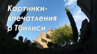 Картинки-впечатления о Тбилиси...