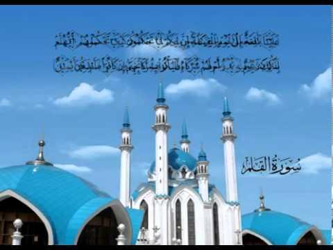 Sourate La plume <br>(Al Qalam) - Cheik / Mishary El Afasy -