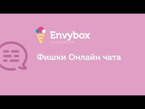 Видеообзор Чат Envybox