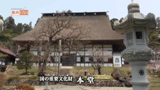 おうしゅう旅浪漫#03 〜週末は大きなお寺でゆったり〜2014/05/08放送分
