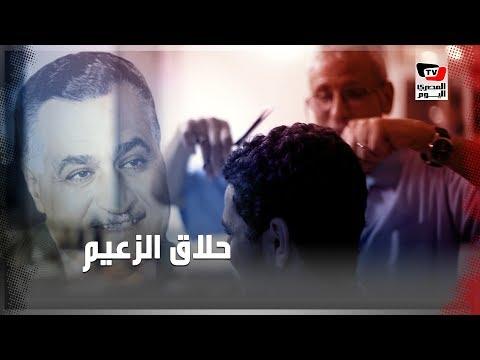 حلاق الزعيم جمال عبدالناصر..مقص تاريخي يروي معاناة المهنة