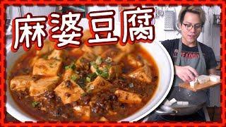 【原始食譜】古法麻婆豆腐! 到底係咩味? (Eng Sub)