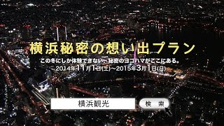 横浜秘密の想い出プラン