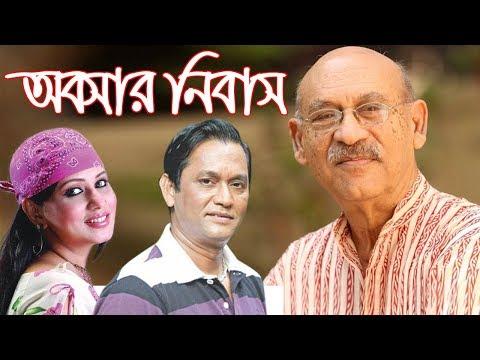 Abosor Nibas (অবসর নিবাস) Abul Hayat l Azizul Hakim l Sumi l Dilara Zaman l Bangla Natok