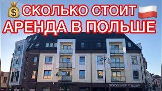 Сколько стоит аренда квартиры в Польше   Обзор квартиры