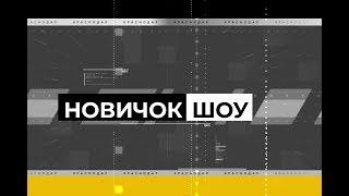 «НОВИЧОКШОУ». Выпуск №38 от 21.02.2019