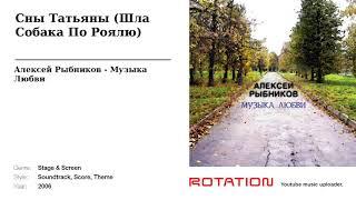 Алексей Рыбников - Сны Татьяны (Шла Собака По Роялю)