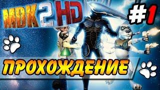 MDK 2 HD ● Прохождение ● Часть 1