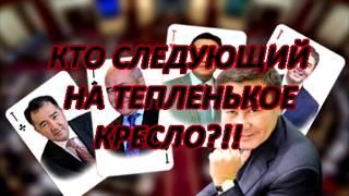 КТО ЖЕ ЗАЙМЕТ КРЕСЛО ПРЕМЬЕРА В КАЗАХСТАНЕ!!?