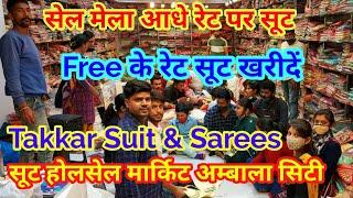 mqdefault - Ambala City में Takkar Suit & Sarees वालों की धमाकेदार Sale   मार्किट से आधे रेट में सूट खरीदें