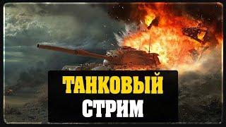 Танковый стрим - Хотя бы не лагает (Гы)