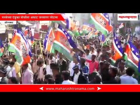 Overwhelming response from peoples to MNS danduka march in aurangabad