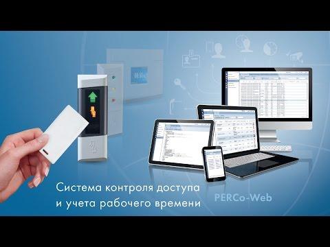 Видеоинструкция по работе с ПО PERCo-Web