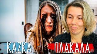 Реакция МАМЫ на Room Factory KAZKA - ПЛАКАЛА