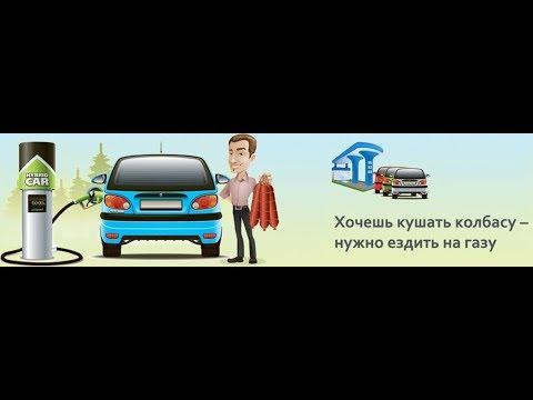 Получи 30.000 рублей за установку ГБО на свой автомобиль