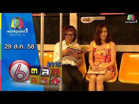 ตลก 6 ฉาก   29 ส.ค. 58 Full HD