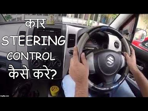 CAR STEERING Ko KAISE CONTROL KARE - Easy Lesson How to Drive Car