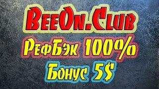 BeeOn.Club - BeeOn От меня РефБэк 100%