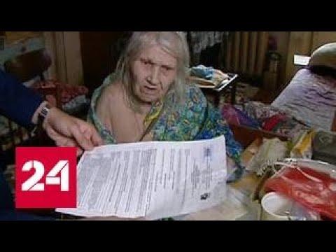 Опасная рента: как у стариков отбирают жилье