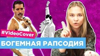 Queen - Mama (Freddie Mercury) #VideoCover | Вероника Коваленко.