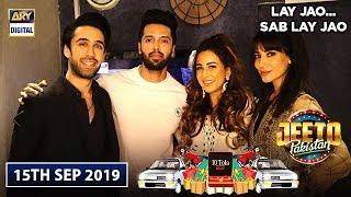 Jeeto Pakistan  | Special Guests Ali Rehman , Naveen Waqar & Ushna Shah