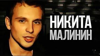 Интервью Малинин Никита