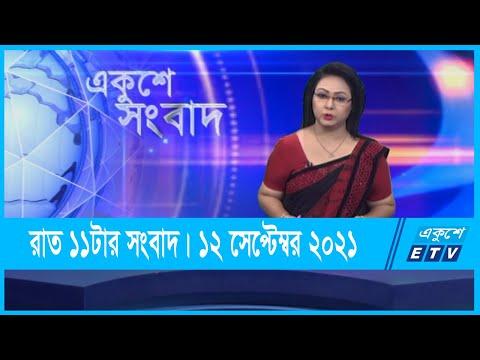 11 PM News | রাত ১১টার সংবাদ | 12 September 2021