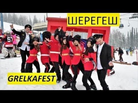 , title : 'Шерегеш  Grelka fest  Карнавал 2019 Репортаж.'