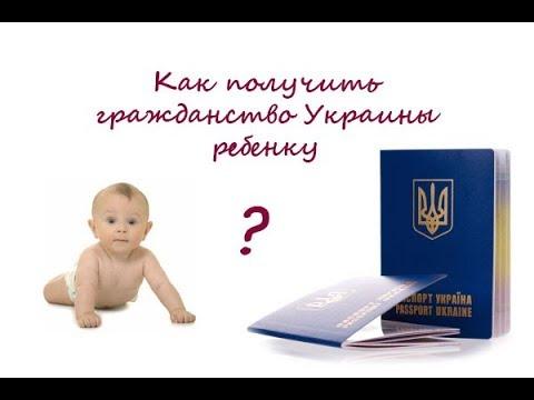 Как получить гражданство Украины ребенку (видео 10)